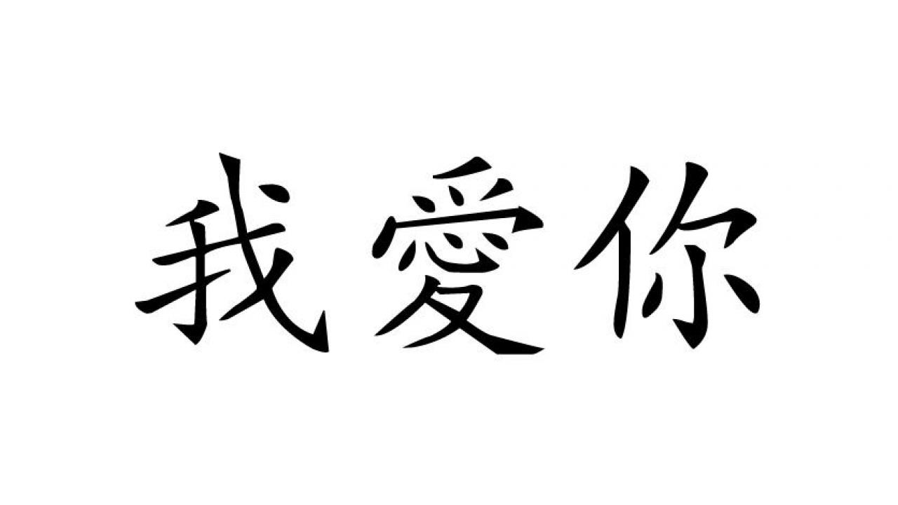 wandtattoo chinesische zeichen ich liebe dich. Black Bedroom Furniture Sets. Home Design Ideas